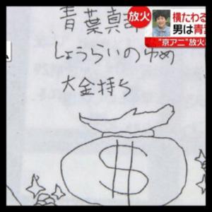 真司 家族 青葉 京アニ放火・青葉容疑者「万引き少年」が「下着ドロボー」から「爆殺犯」になるまで