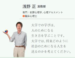 「浅野容疑者 文教大学」の画像検索結果